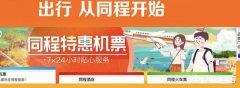 机票预订同程:同程网上订的机票可以提前一天去机场取吗?
