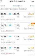到台湾旅游要多少钱:去台湾旅游一般需要花多少钱?