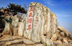 泰山旅游景点:去山东泰安的「泰山」有哪些实用的攻略和好的建议?