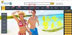 海涛旅游:海涛旅游公司官网为什么下架了全部韩国旅游产品?