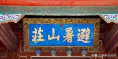 木兰围场旅游攻略:从秦皇岛出发去木兰围场,有哪些旅游攻略?