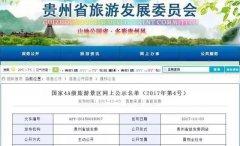 贵州旅游政务网:贵州又将新增14个4A级景区,你知道是哪14个吗?