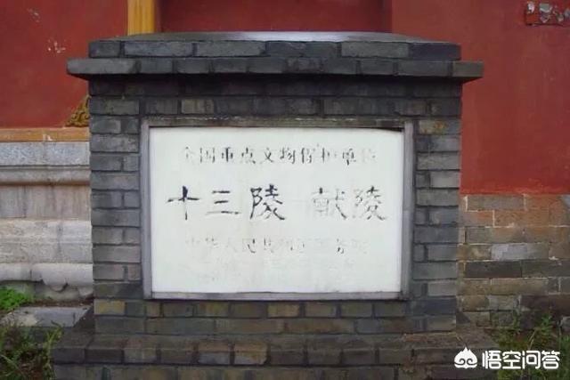 明朝十六个皇帝只有十三陵,那另外三个在哪里?