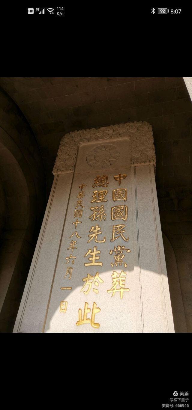 南京中山陵怎么样?