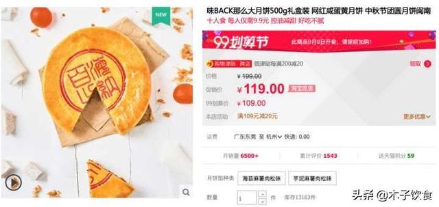 网上有哪些好吃不贵的月饼?
