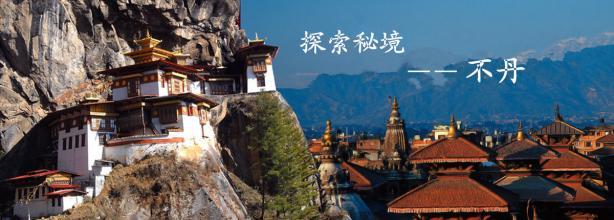 不丹的旅游