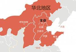 北京地区属于什么地区