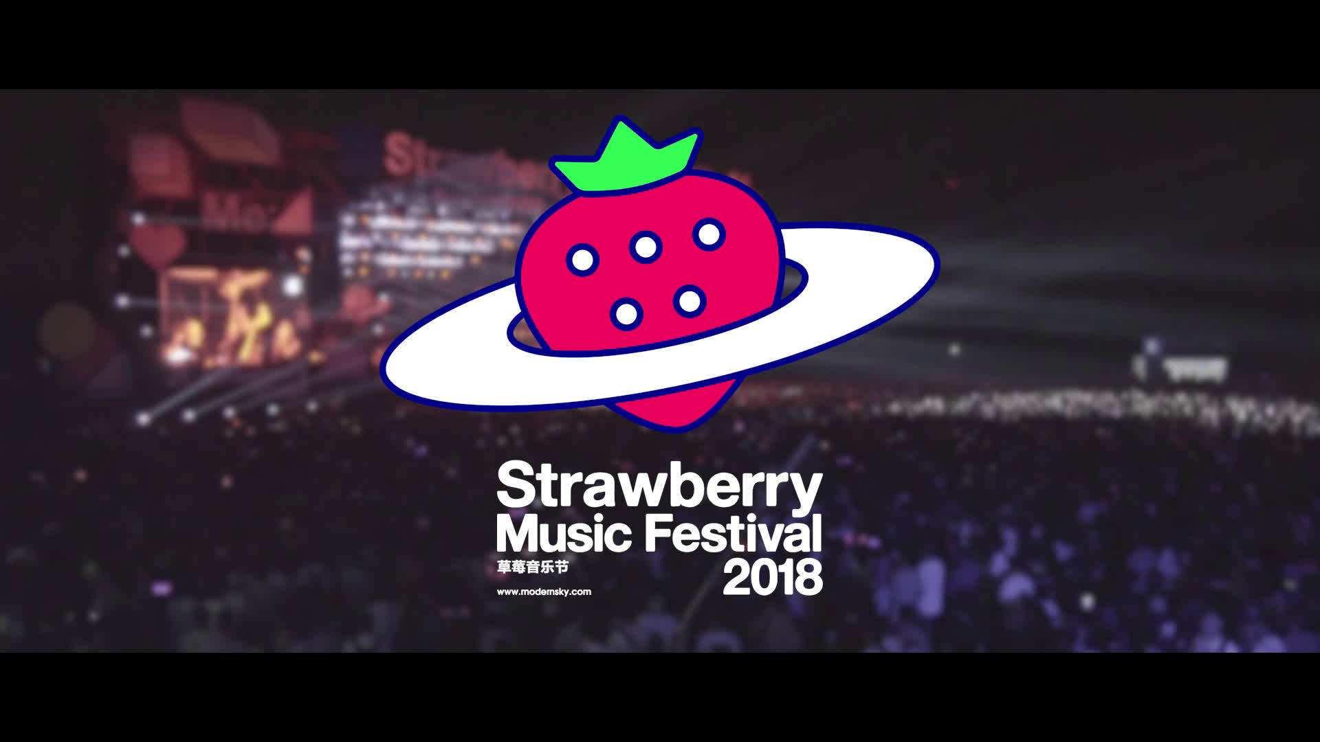 草莓音乐节是多久举行一次