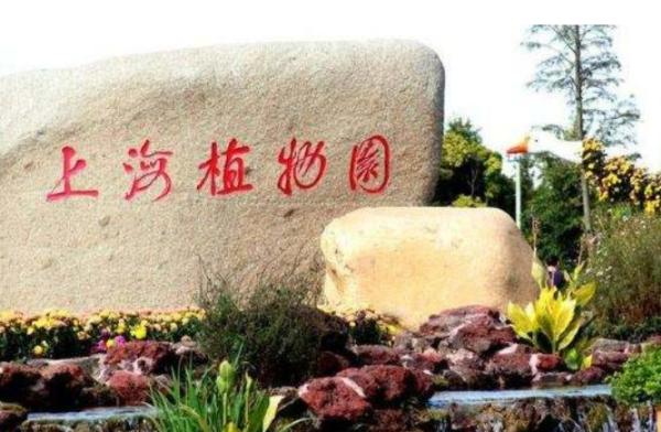 上海植物园门票多少钱